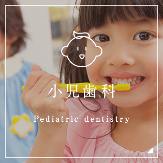 小児歯科Pediatricdentistry