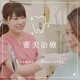 審美治療 Cosmetic Dentistry